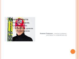 Камила Райдлова – чешская лыжница, участница 3-х олимпийских игр