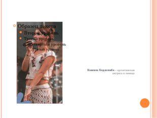 Камила Бордонаба – аргентинская актриса и певица