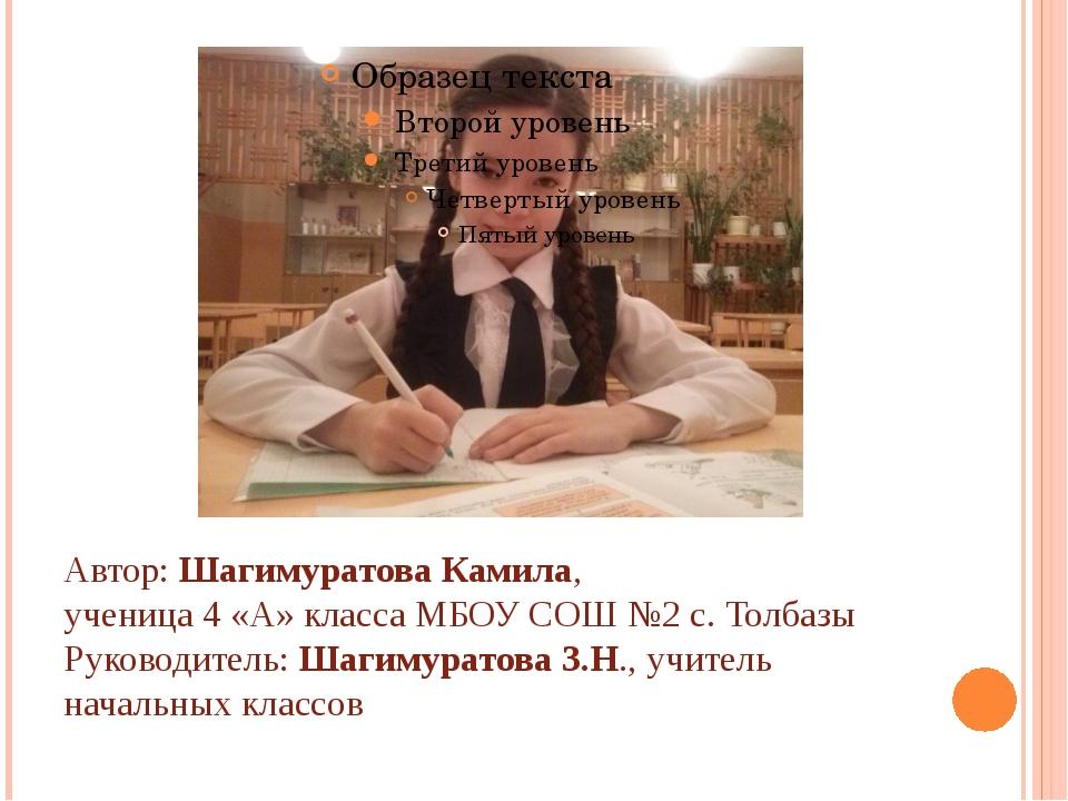 Автор: Шагимуратова Камила, ученица 4 «А» класса МБОУ СОШ №2 с. Толбазы Руко...