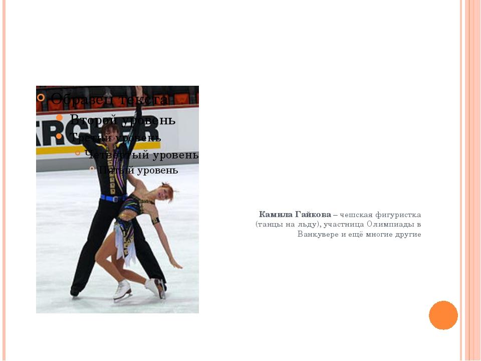Камила Гайкова – чешская фигуристка (танцы на льду), участница Олимпиады в В...