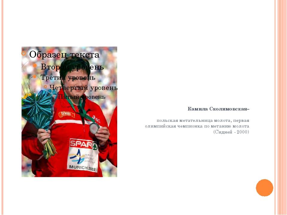 Камила Сколимовская– польская метательница молота, первая олимпийская чемпио...