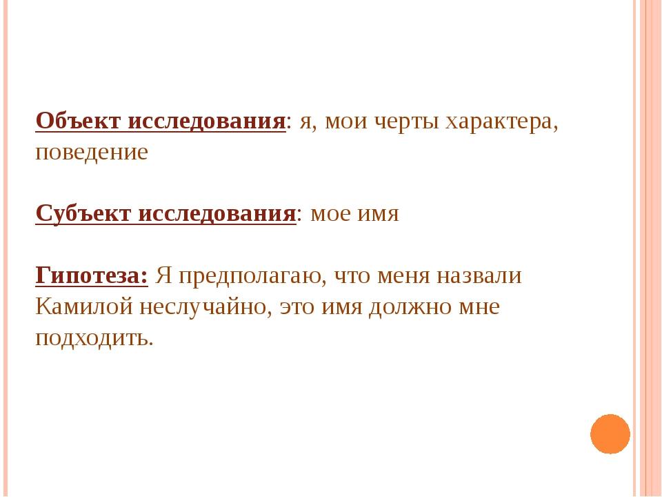 Объект исследования: я, мои черты характера, поведение Субъект исследования:...