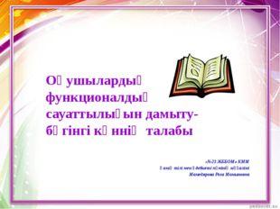 «№23 ЖББОМ» КММ Қазақ тілі мен әдебиеті пәнінің мұғалімі Мамедярова Роза