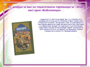 XI ғасырдағы шығыс педагогикасы тарихындағы әйгілі шығарма «Кабуснамада» «Ада