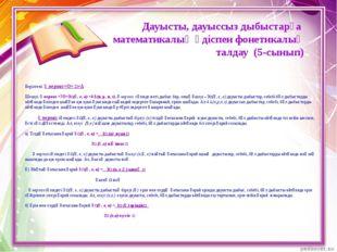 Дауысты, дауыссыз дыбыстарға математикалық әдіспен фонетикалық талдау (5-сыны