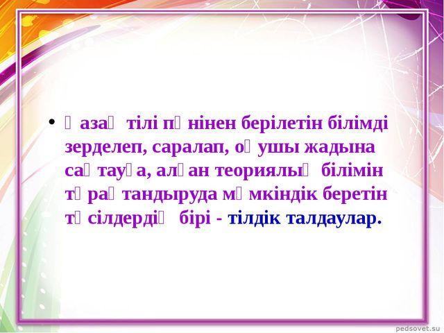 Қазақ тілі пәнінен берілетін білімді зерделеп, саралап, оқушы жадына сақтауға...