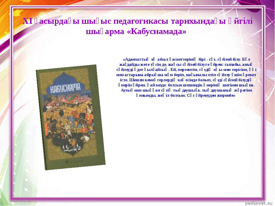 XI ғасырдағы шығыс педагогикасы тарихындағы әйгілі шығарма «Кабуснамада» «Ада...