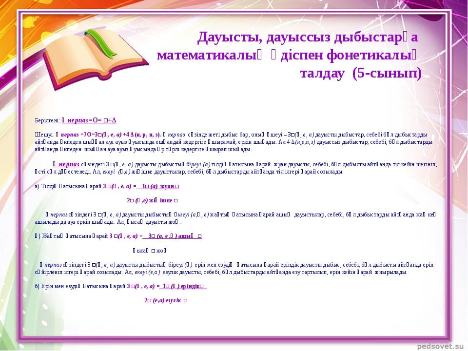 Дауысты, дауыссыз дыбыстарға математикалық әдіспен фонетикалық талдау (5-сыны...