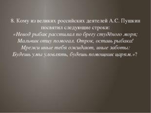 8. Кому из великих российских деятелей А.С. Пушкин посвятил следующие строки: