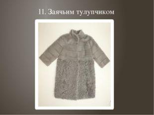 11. Заячьим тулупчиком
