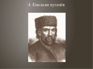 4. Емельян пугачёв