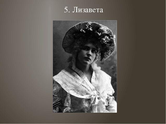 5. Лизавета