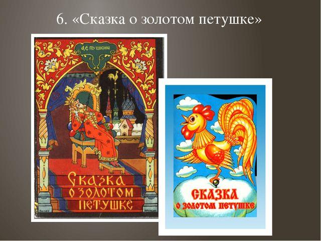 6. «Сказка о золотом петушке»