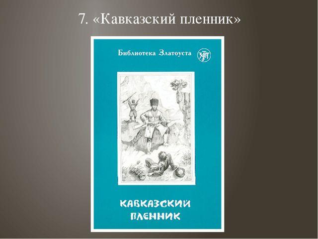 7. «Кавказский пленник»