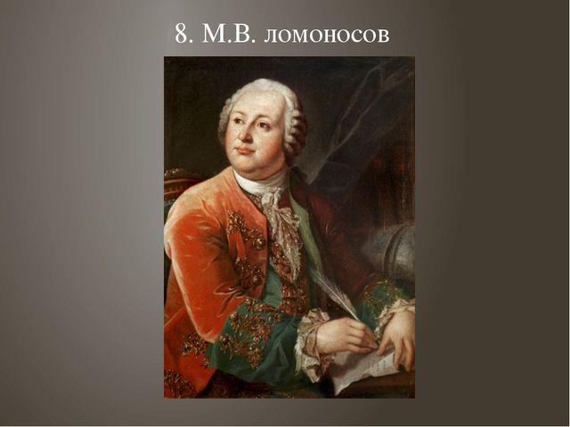 8. М.В. ломоносов