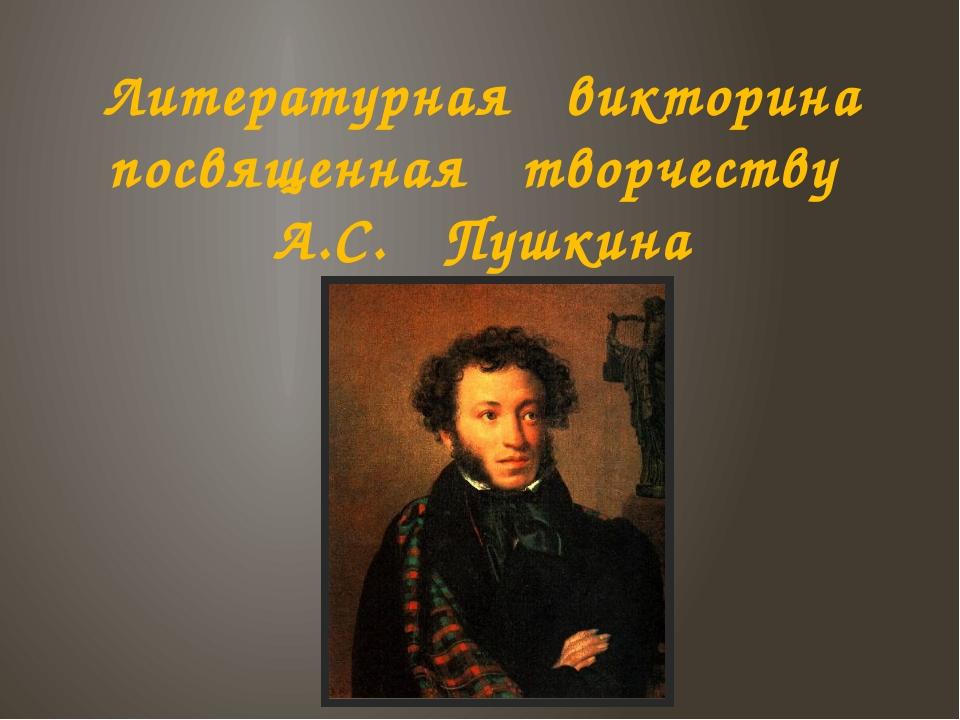 Литературная викторина посвященная творчеству А.С. Пушкина