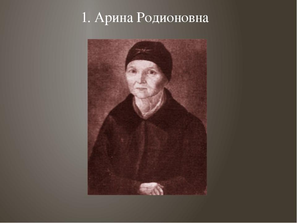 1. Арина Родионовна