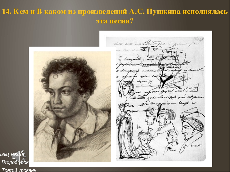 14. Кем и В каком из произведений А.С. Пушкина исполнялась эта песня?