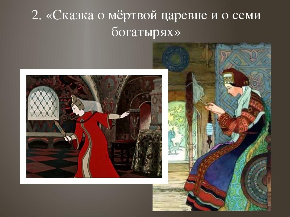 2. «Сказка о мёртвой царевне и о семи богатырях»