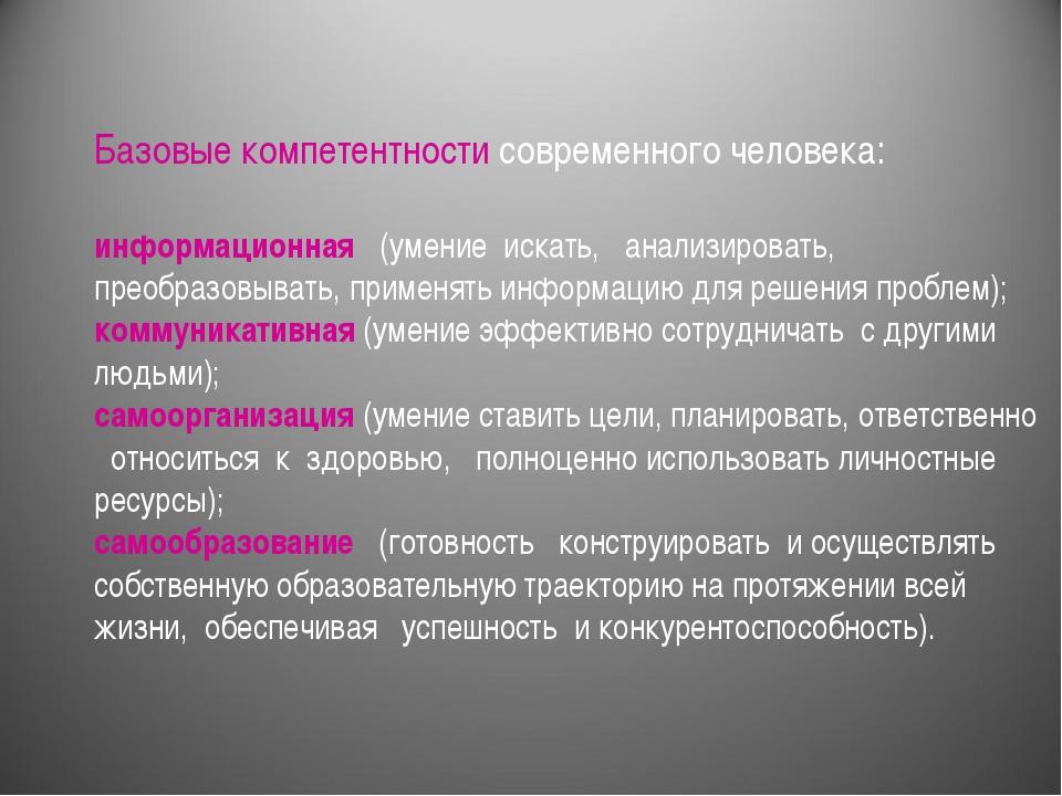 Базовые компетентности современного человека: информационная (умение искать,...