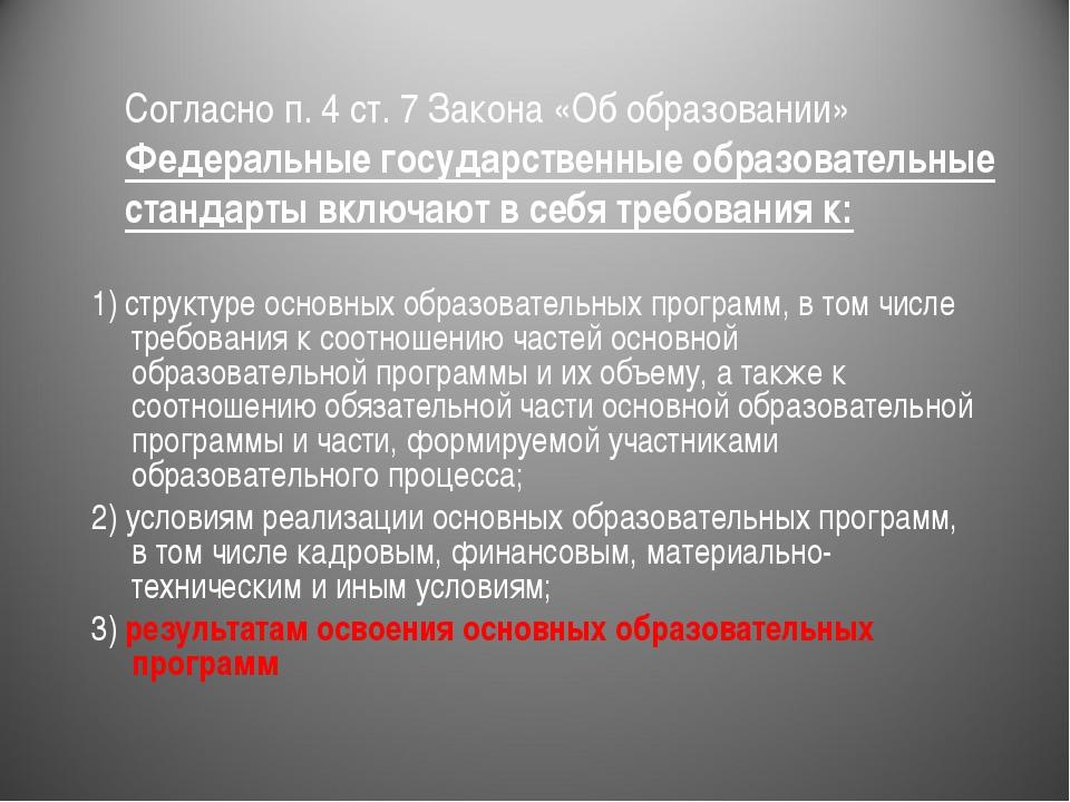 Согласно п. 4 ст. 7 Закона «Об образовании» Федеральные государственные образ...