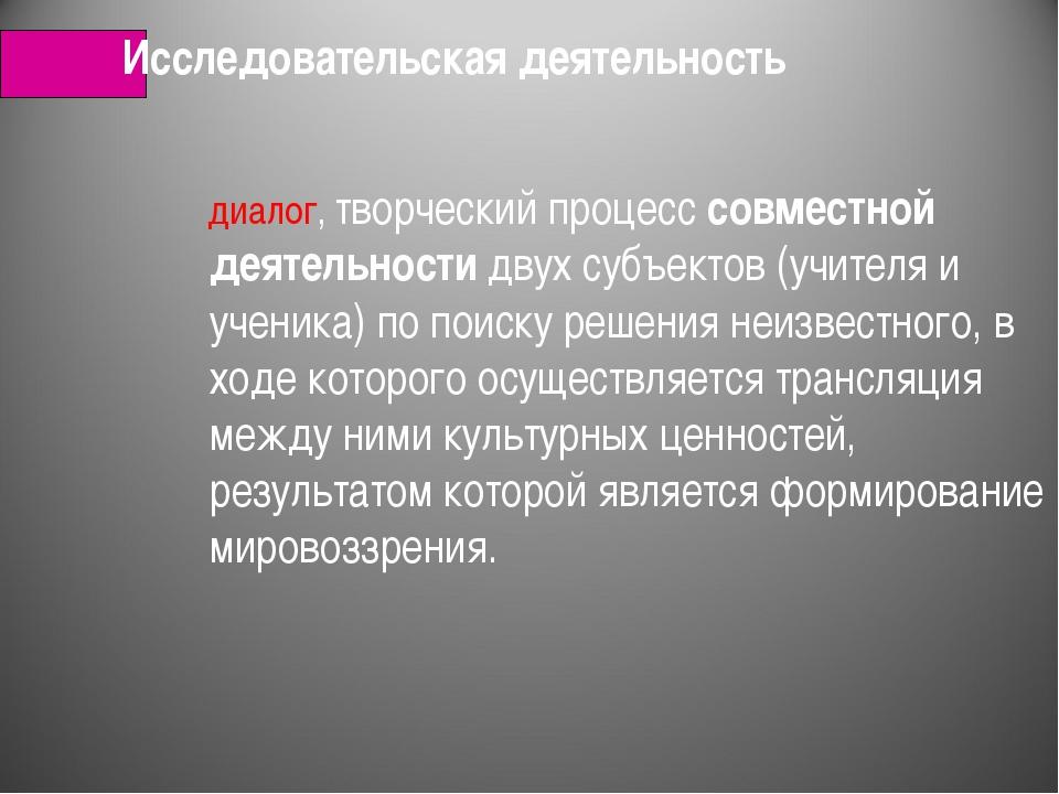 диалог, творческий процесс совместной деятельности двух субъектов (учителя и...