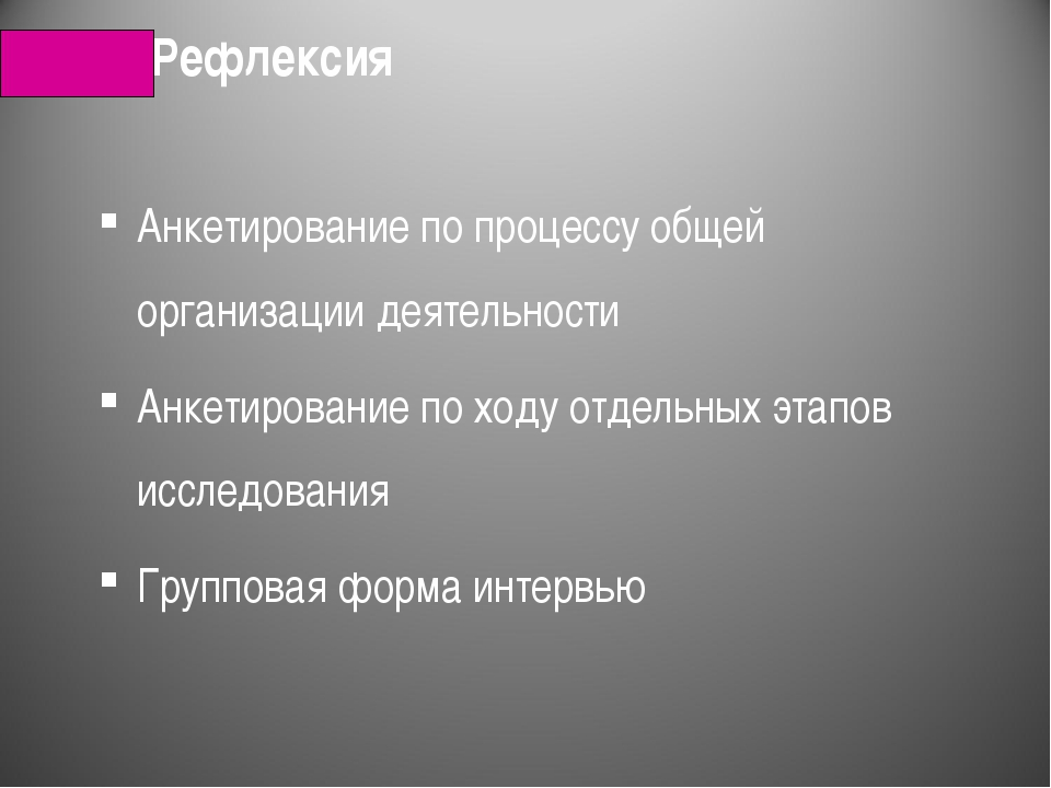 Рефлексия Анкетирование по процессу общей организации деятельности Анкетирова...