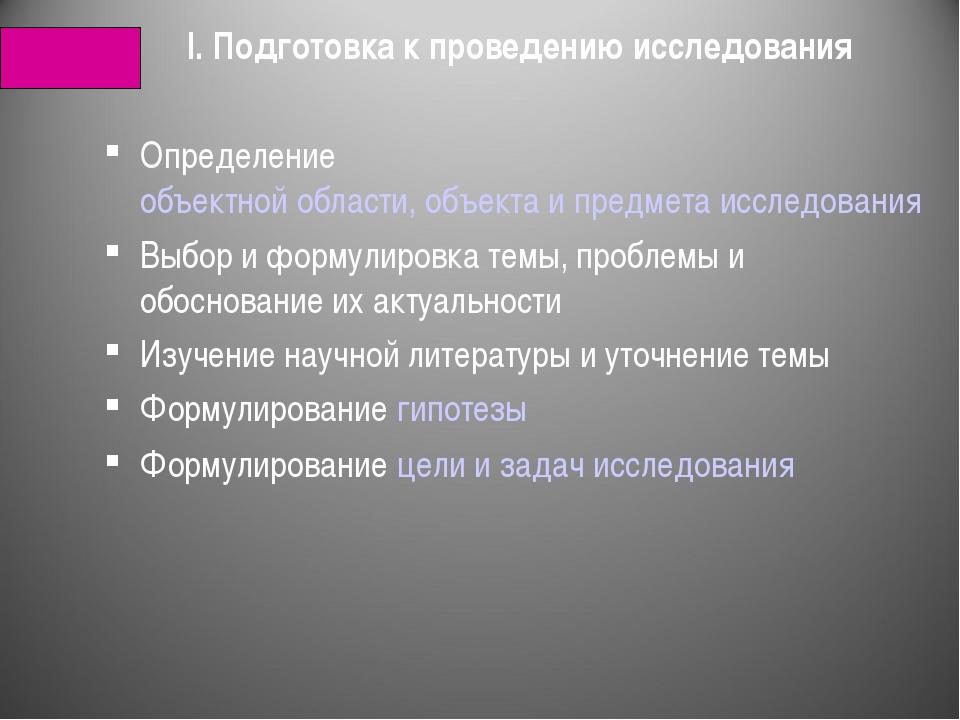 Определение объектной области, объекта и предмета исследования Выбор и формул...