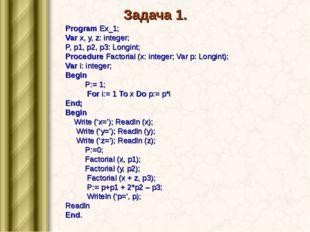 Задача 1. Program Ex_1; Var x, y, z: integer; P, p1, p2, p3: Longint; Procedu
