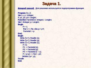 Задача 1. Второй способ. Для решения используется подпрограмма-функция. Progr
