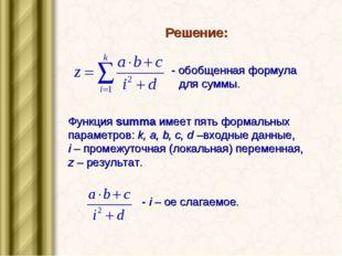 Решение: - обобщенная формула для суммы. Функция summa имеет пять формальных