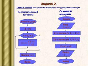 Задача 2. Первый способ. Для решения используется подпрограмма-функция. Вспом