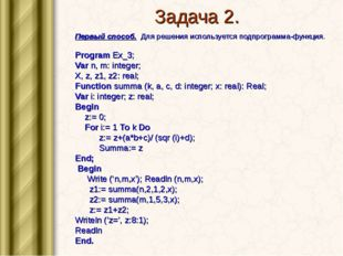 Задача 2. Первый способ. Для решения используется подпрограмма-функция. Progr
