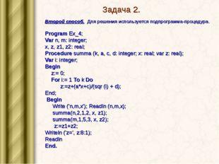 Задача 2. Второй способ. Для решения используется подпрограмма-процедура. Pro