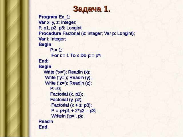 Задача 1. Program Ex_1; Var x, y, z: integer; P, p1, p2, p3: Longint; Procedu...