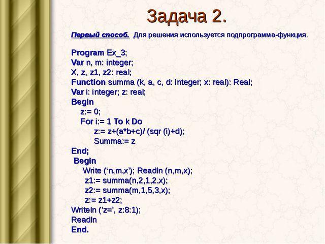 Задача 2. Первый способ. Для решения используется подпрограмма-функция. Progr...