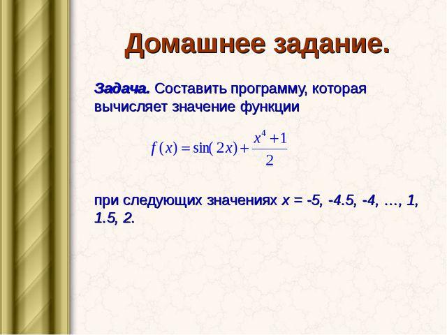 Домашнее задание. Задача. Составить программу, которая вычисляет значение фун...