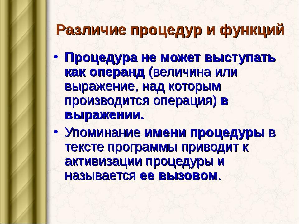 Различие процедур и функций Процедура не может выступать как операнд (величин...