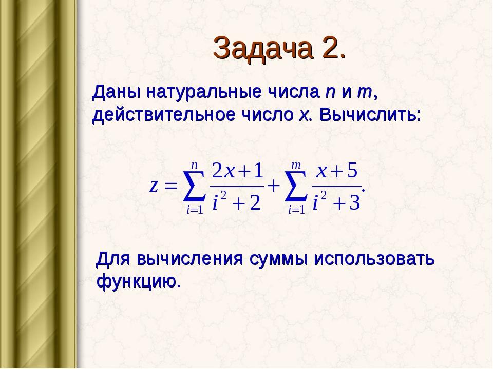 Задача 2. Даны натуральные числа n и m, действительное число x. Вычислить: Дл...