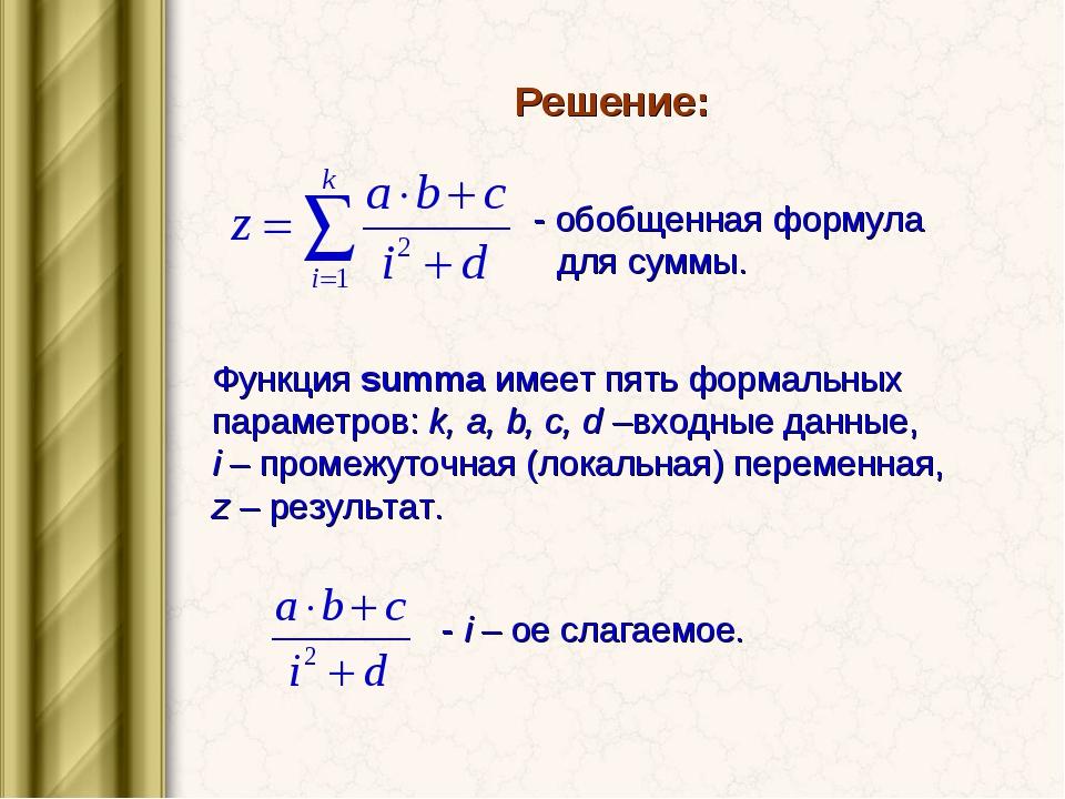 Решение: - обобщенная формула для суммы. Функция summa имеет пять формальных...