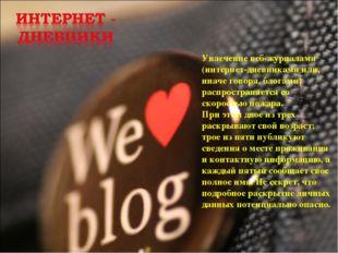 Увлечение веб-журналами (интернет-дневниками или, иначе говоря, блогами) расп