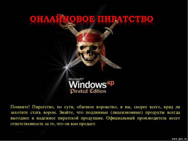 Помните! Пиратство, по сути, обычное воровство, и вы, скорее всего, вряд ли...