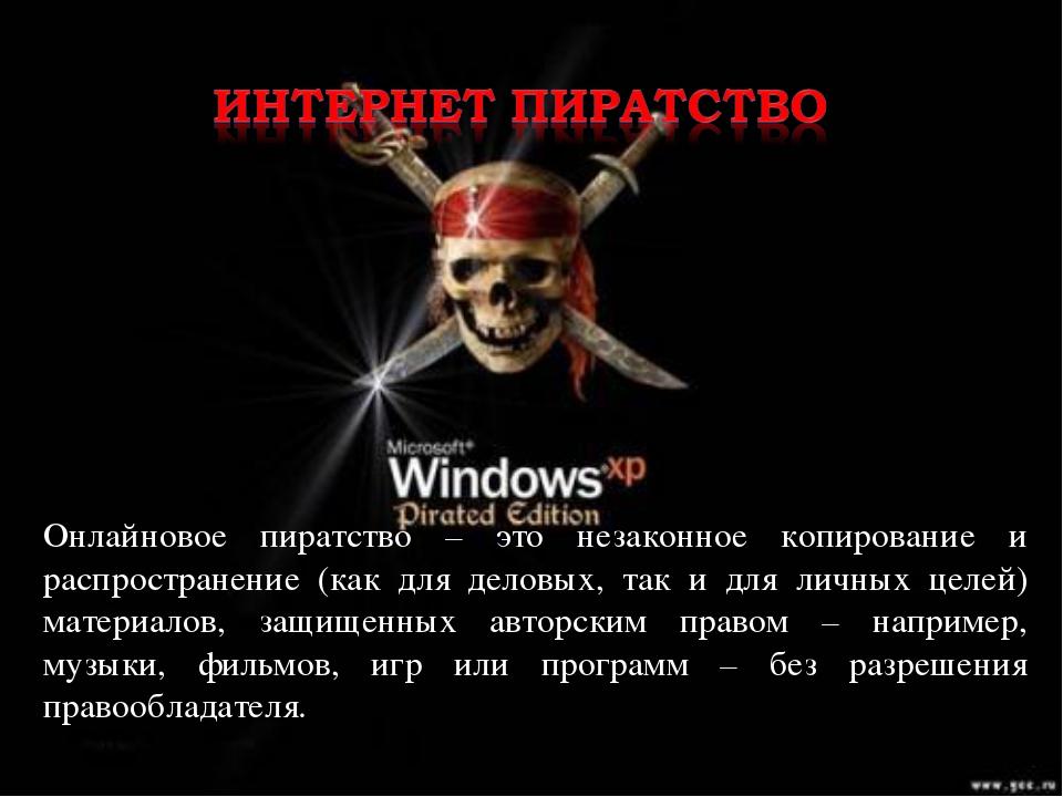 Онлайновое пиратство – это незаконное копирование и распространение (как для...