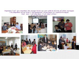 Мариновка қазақ орта мектебінде 2011 жылдан бастап осы кезге дейін 10 мұғалі
