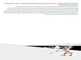 Еліміздің ертеңгі болашағы – білімді ұрпақ,сол ұрпақ алдында зор міндетіміз б