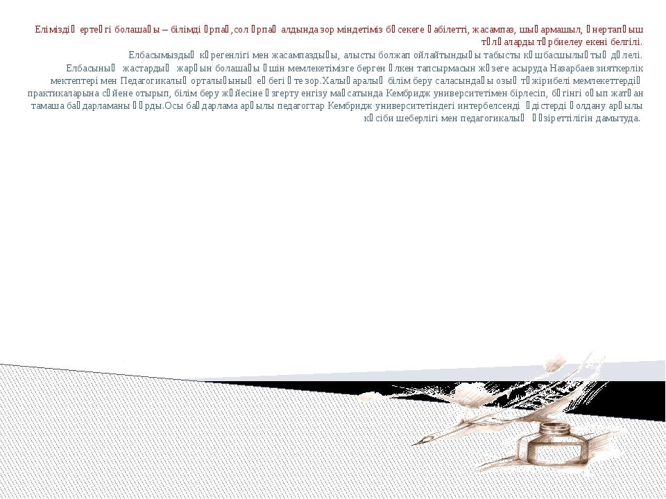Еліміздің ертеңгі болашағы – білімді ұрпақ,сол ұрпақ алдында зор міндетіміз б...