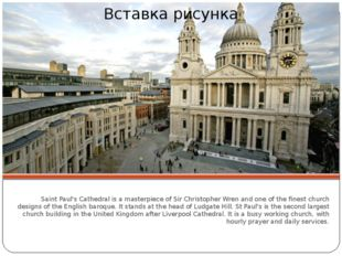 Saint Paul's Cathedral is a masterpiece of Sir Christopher Wren and one of th