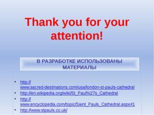 В РАЗРАБОТКЕ ИСПОЛЬЗОВАНЫ МАТЕРИАЛЫ http://www.sacred-destinations.com/usa/lo