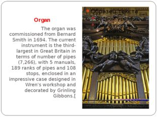 Organ The organ was commissioned from Bernard Smith in 1694. The current inst