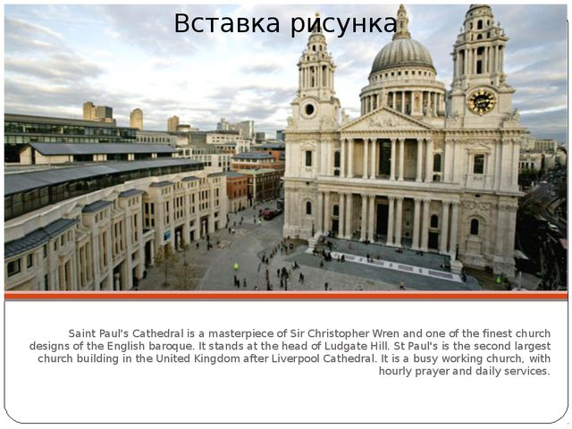 Saint Paul's Cathedral is a masterpiece of Sir Christopher Wren and one of th...